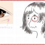 涙袋を大きく見せる方法