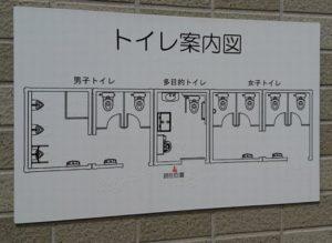 泉佐野南部公園のトイレ案内図