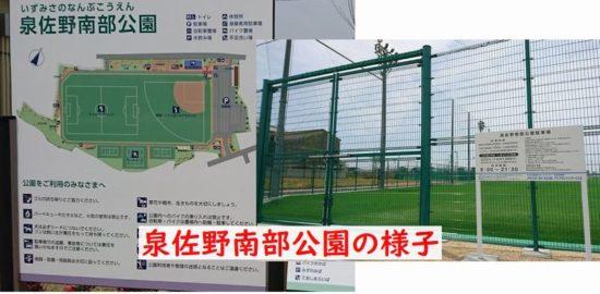 野球・サッカーできる泉佐野南部公園