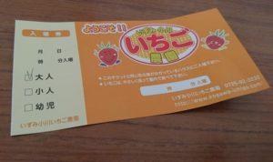 いずみ小川イチゴ農園のチケット