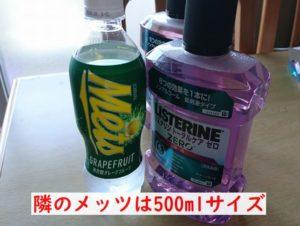 1000mlの薬用液体ハミガキ剤