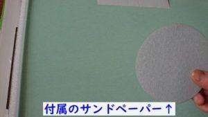 珪藻土バスマットのサンドペーパー