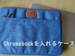 Chromebookのデニム生地ケース