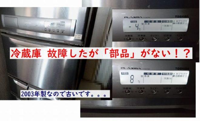 冷蔵庫は修理不可能