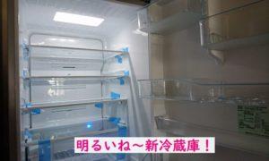 新しい東芝の冷蔵庫・ベジータ