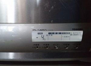 故障した東芝の冷蔵庫