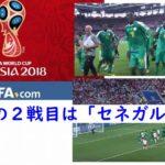 日本の2戦目はセネガル