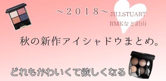 2018新作アイシャドウ