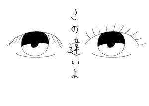目がでかくなる方法