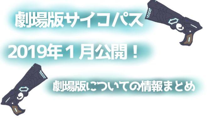アニメサイコパス3期