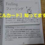 カエルカードは人生のメッセージ