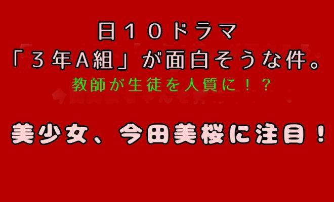 3年A組の今田美桜