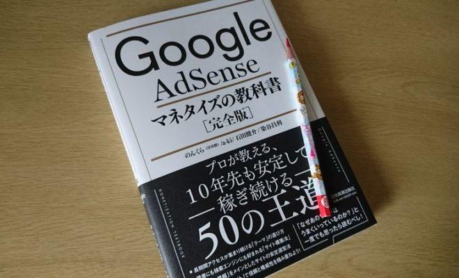 Google Adsenseマネタイズの本