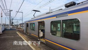 南海電鉄の列車