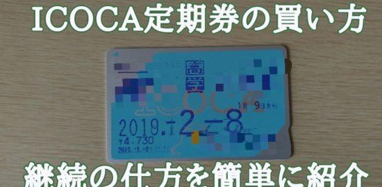 JR西日本の定期券