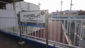 鳥取ノ荘駅のホーム