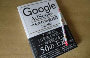 Google Adsenseマネタイズの書籍