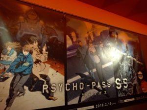 PSYCHO-PASSの映画の感想