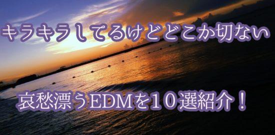 哀愁EDM