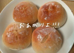 美味しいパンのレシピ
