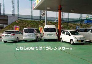 100円レンタカー阪南店