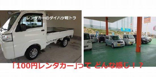 100円レンタカーの利用方法