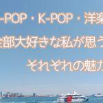 K-POPの魅力