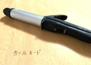 プチプラの32mmのヘアアイロン