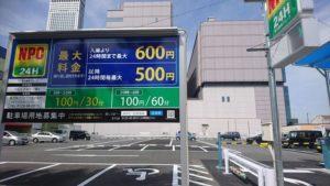 「NPC24Hりんくうタウン第4」駐車場代金