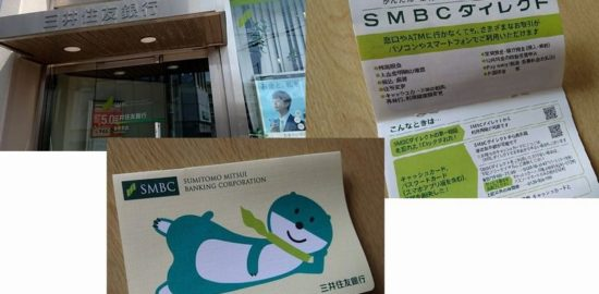 三井住友銀行の口座の作り方