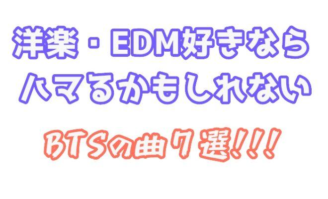 K-POPの防弾少年団のEDM