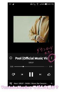 ユーチューブの音楽アプリ