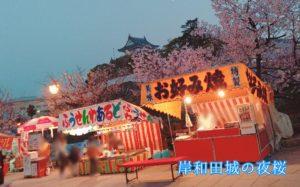 岸和田城の屋台