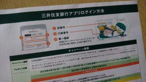 三井住友銀行のスマホアプリ