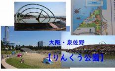 りんくう公園の紹介