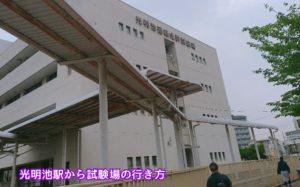 大阪の原付免許試験場