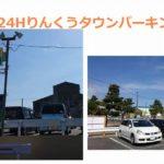 【NPC24Hりんくうタウンパーキング】