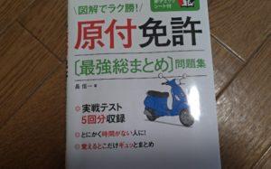 原付免許の本