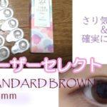 ユーザーセレクトスタンダードブラウン12.9mmのレポ