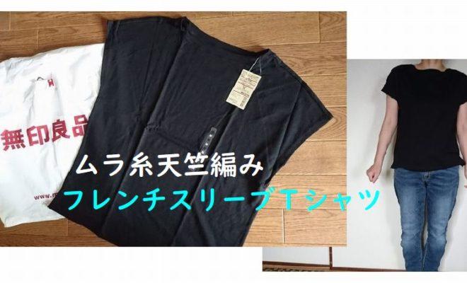 無印良品・ムラ糸フレンチスリーブTシャツ