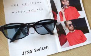 ジンズのスイッチサングラス