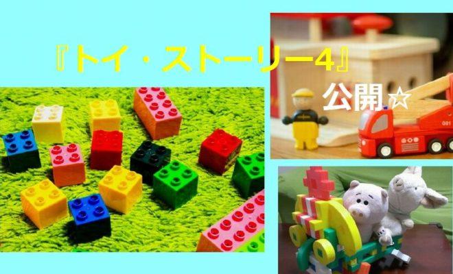 7月21日公開!新作【トイ・ストーリー4】