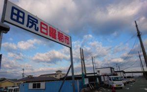 大阪の田尻