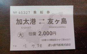 友ヶ島汽船の切符