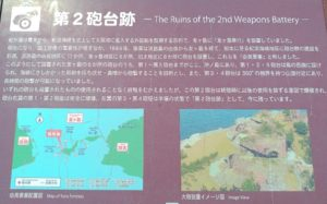 友ヶ島の第2砲台