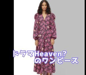 Heaven?の服