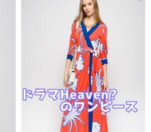 ドラマ「ヘブン」のファッションブランド