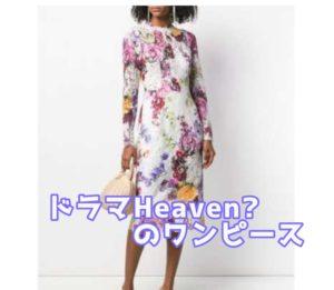 Heaven?のワンピース