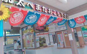 和歌山の駅