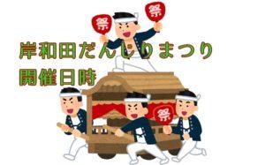 2019岸和田だんじり祭の日程